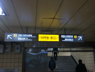 도시철도공사 지하철 행거사인공사